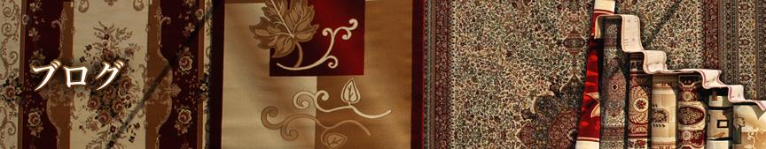 ペルシャ絨毯買取買取専門 ファイン・アート・ファニチャー のブログ